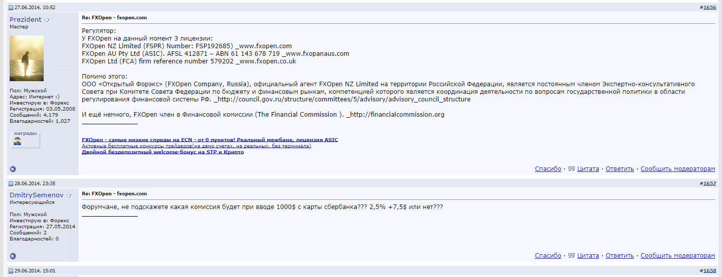 Отзывы о ФХ Опен