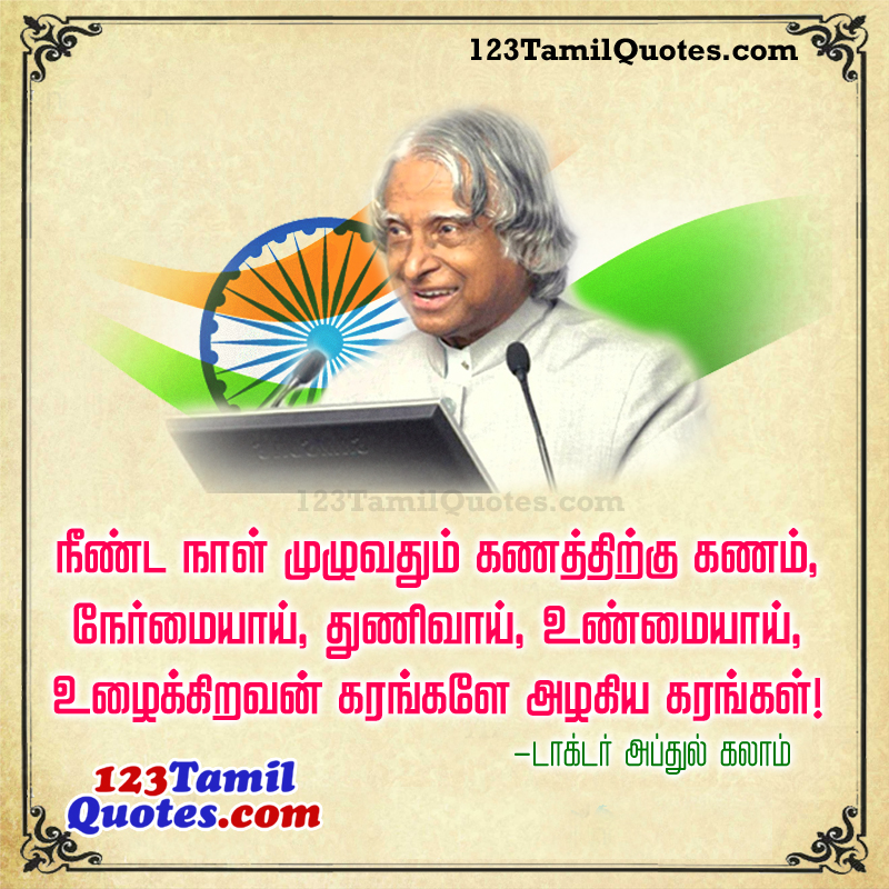 Best Abdul Kalam Tamil Educational Dialogues And Quotes Images