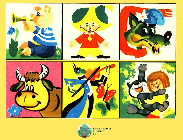 Детские игры СССР советские. Мульт-лото игра СССР мультфильмы, мультики Мультлото Зисман 1986.