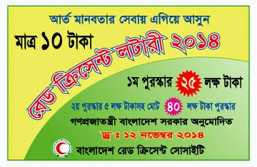 Bangladesh-10Tk-Lottery-Draw-Result-20th-Bangladesh-Red-Crescent-Lottery