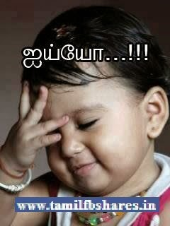 MY Reaction in Tamil: Baby Reaction Iyyo....