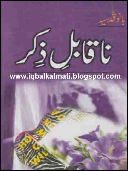 Na qabil e zikar by bano qudsia novel pdf free download for Bano qudsia poetry