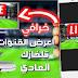 أسهل طريقة لتحويل الهاتف إلى جهاز إستقبال وعرض كافة القنوات العربية والعالمية على التلفاز العادي الخاص بك فقط