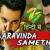 Aravinda Sametha Hindi Dubbed Full Movie