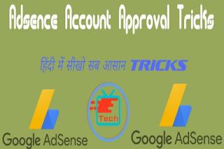 Google Adsense Account Kaise Approve Kare 10 Asan Tricks (हिंदी में)