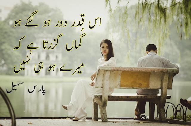 Es Qadar Door Ho Gaye Ho Gumaan Guzarta Hai Keh - Sad Quote by Paaris Sohail HD