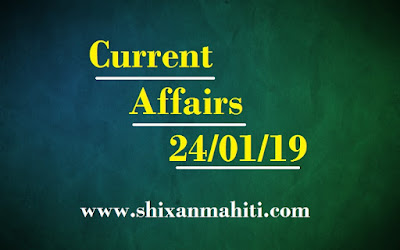 Current Affairs 24/01/19