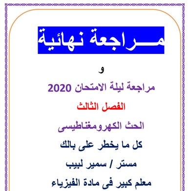 مراجعة الفيزياء للصف الثالث الثانوى 2020- موقع مدرستى