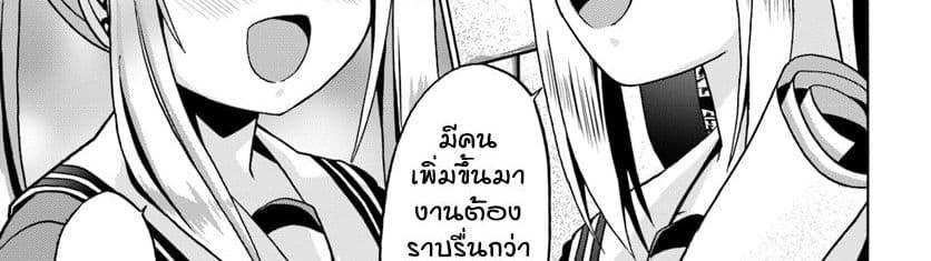 อ่านการ์ตูน Douyara Watashi no Karada wa Kanzen Muteki no You desu ne ตอนที่ 20 หน้าที่ 88