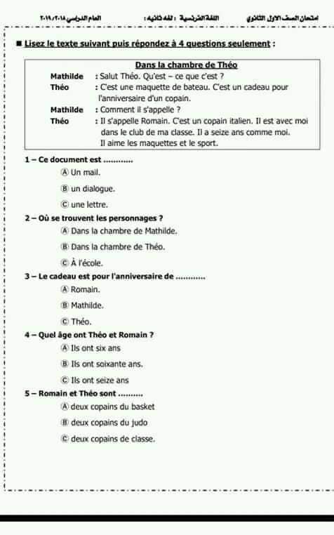 امتحان لغة فرنسية للصف الاول الثانوي نظام جديد 4