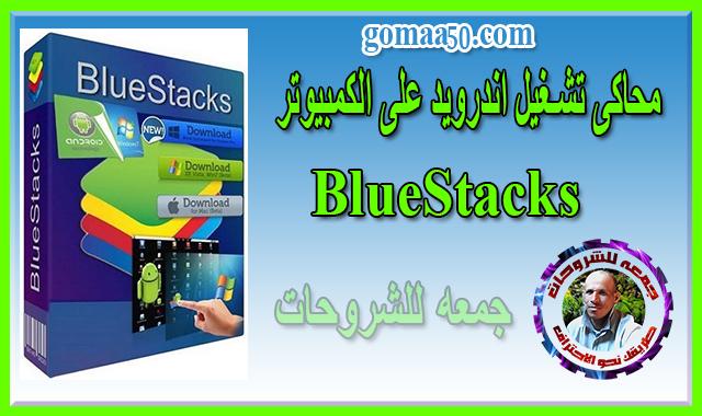 محاكى تشغيل اندرويد على الكمبيوتر  BlueStacks 4.60.2.1001