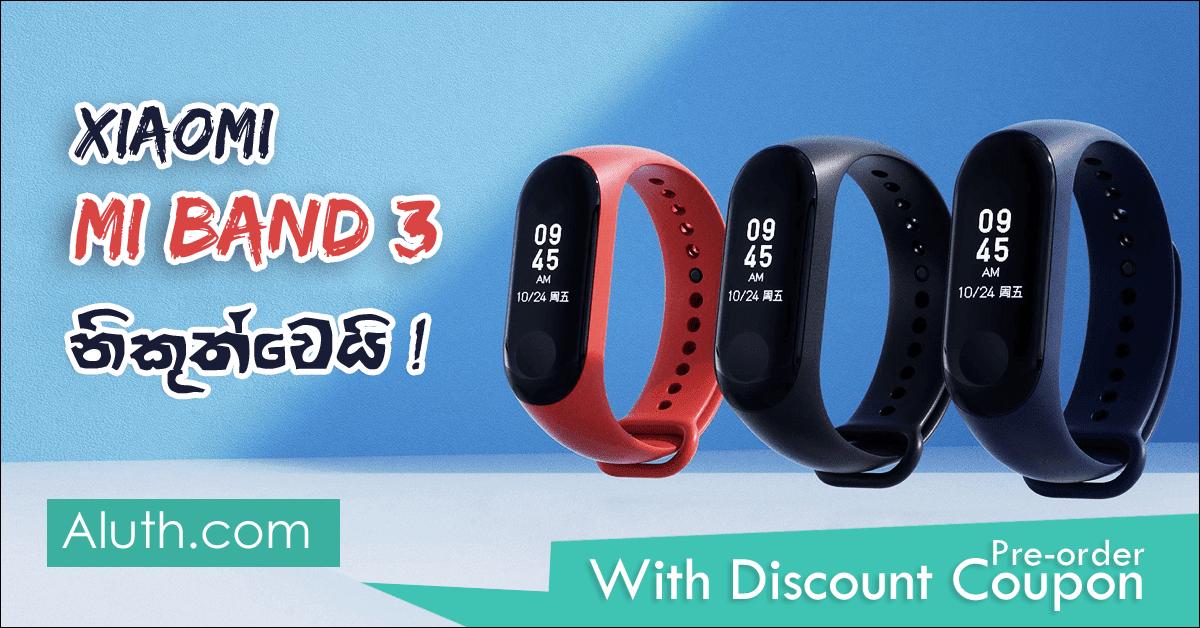 ස්මාර්ට් බෑන්ඩ් අතර සුවිශේෂ ස්ථානයක් හිමිකරගෙන සිටින Xiaomi Mi Band තම අලුත්ම ස්මාර්ට් බෑන්ඩ් එක වූ Xiaomi Mi Band 3 නිකුත්කරනු ලැබුවා.