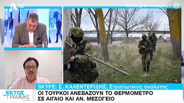 Καλεντερίδης: «Αν ξεσπάσει θερμό επεισόδιο με Τουρκία θα υπάρξει γενικευμένος πόλεμος» (BINTEO)