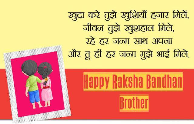 raksha bandhan hindi quotes