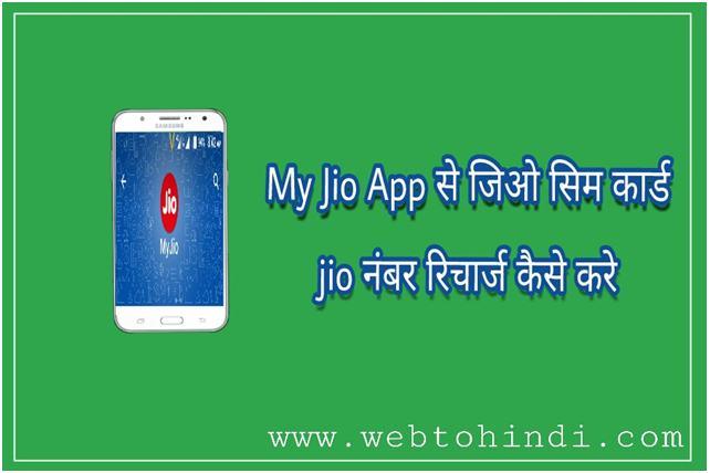 My jio app se jio sim card/number recharge kaise kare| myjio