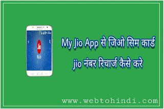 my jio app recharge app