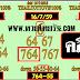 มาแล้ว...เลขเด็ดงวดนี้ 3ตัวตรงๆ หวยซอง งวดวันที่ 1/8/59