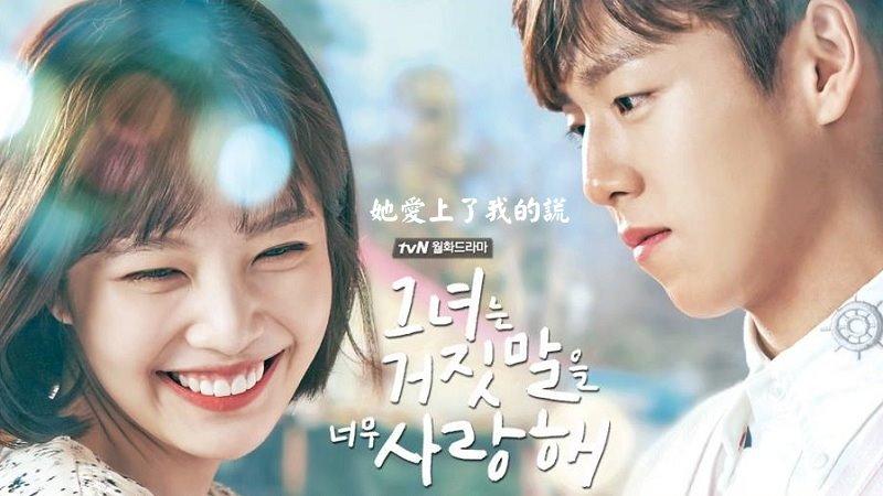《 她愛上了我的謊 》浪漫音樂愛情故事 ~李玹雨、朴秀英