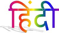 blogging in hindi