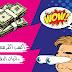 موقع جديد لربح المال من الانترنت للمبتدئين اكثر من 5$ يوميا + اثبات الدفع اليومي !
