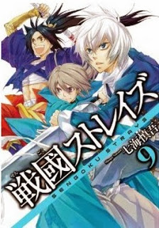 戦國ストレイズ 第01-09巻