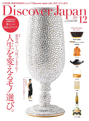 Discover Japan 2019年12月 zip online dl and discussion