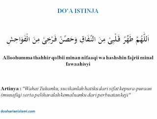 Doa Setelah Istinja
