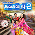 Kalakalappu 2 (2018) - UNTOUCHED Complete Mp3 Songs