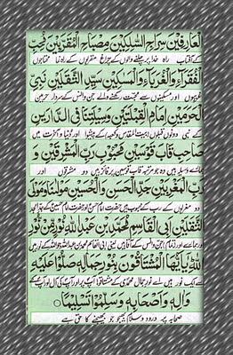 Darood Taj with meaning, Darood Taj k fazail