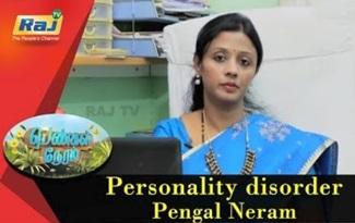 Personality disorder | Pengal Neram