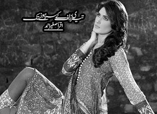 Teri Zulf Ke Sar Hony Tak Episode 25 Novel By Iqra Sagheer Ahmed