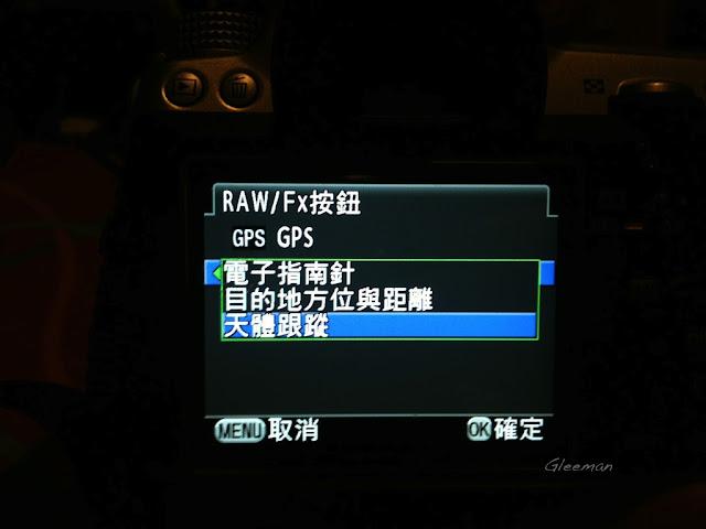 Pentax O-GPS1,