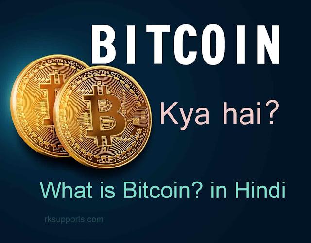 Bitcoin-kya-hai, what is bitcoin, bitcoin mining, bitcoin prising, bitcoin kaise prapt kare, bitcoin kaise kamaye, how to earn bitcoin, merits and demerits of bitcoin