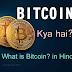 Bitcoin kya hai |  बिटकॉइन को अच्छे से समझिए !! (latest jankari Hindi me-2019)