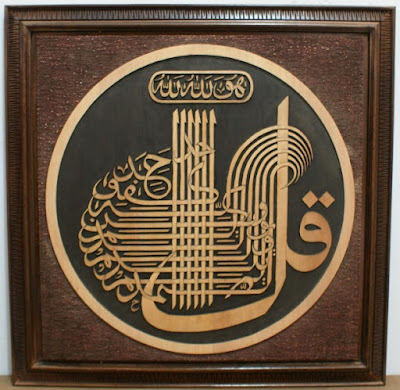 islamic calligraphy for sale