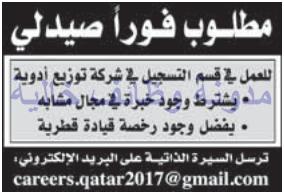 وظائف شاغرة فى الصحف القطرية الثلاثاء 12-09-2017 %25D8%25A7%25D9%2584%25D8%25B1%25D8%25A7%25D9%258A%25D8%25A9%2B1