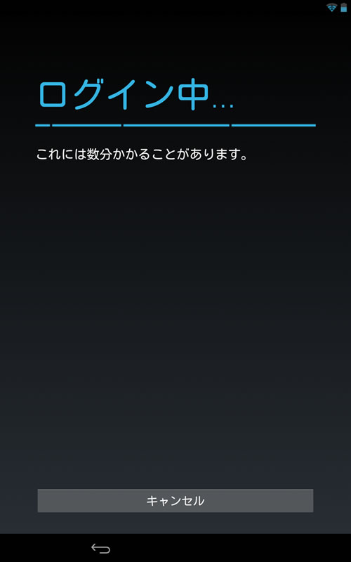 Nexus7(2013) 再セットアップ -5