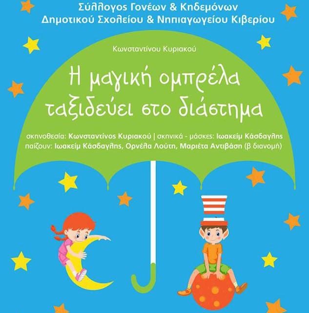 """Παιδική παράσταση στο Κιβέρι: """"Η μαγική ομπρέλα ταξιδεύει στο διάστημα"""""""