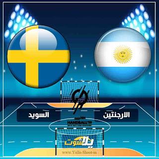 بث مباشر مشاهدة مباراة الارجنتين والسويد لايف اليوم 13-1-2019 في كاس العالم لكرة اليد للرجال