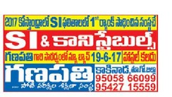 GANAPATI COACHING CENTRE KAKINADA