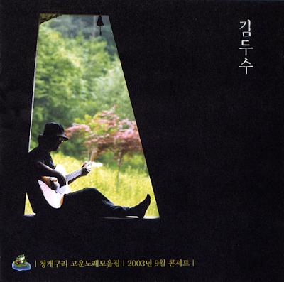 Kim Doo Soo – 청개구리 고운 노래 모음집 Vol. 2