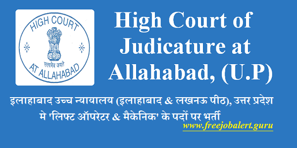 Allahabad High Court Admit Card Download