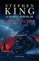 """""""Ο Μαύρος Πύργος ΙΙI - Οι ρημαγμένοι τόποι"""" του Stephen King"""