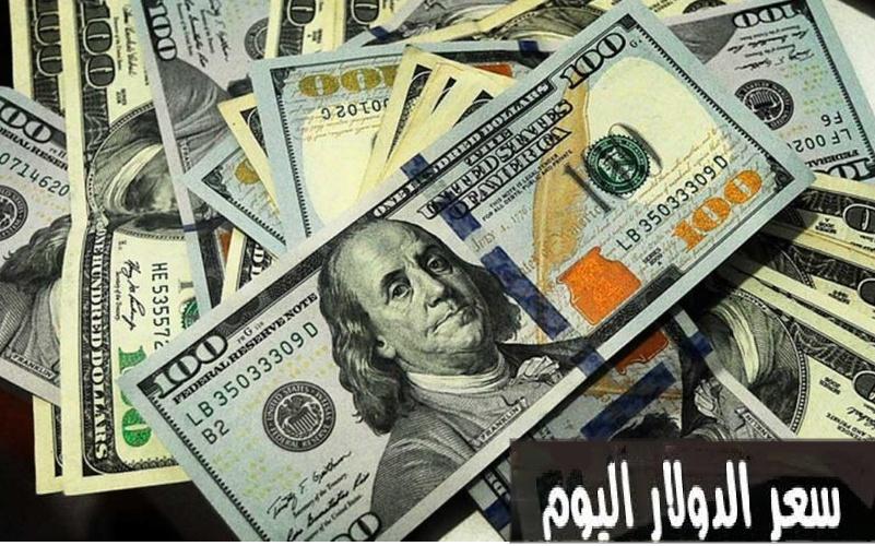 سعر الدولار اليوم,توقعات سعر الدولار,الدولار اليوم,سعر الدولار الان,سعر الدولار في البنوك,الدولار,سعر الدولار في مصر,سعر الدولار,تداول,سوق الفوركس,الفوركس,ارتفاع الدولار قريبا,سوق تداول العملات الاجنبية,اسعار الدولار,التجارة بالعملات