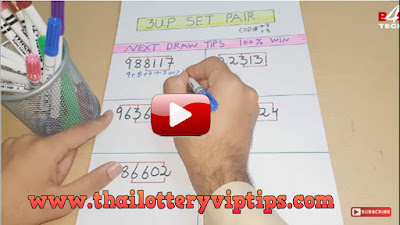 Thailand Lottery 3UP Set New Formula 16 August 2018