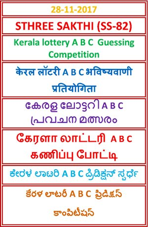 A B C Guessing Compatition STHREE SAKTHI SS-82