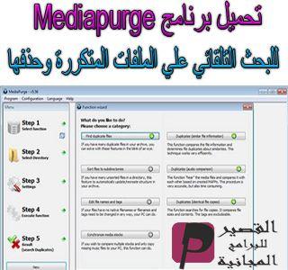 Mediapurge