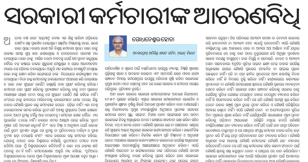 Code of conduct of govt employees an article in odia for Code postal 97