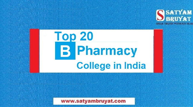 top-20-pharmacy-b-pharmacy-college-in-india
