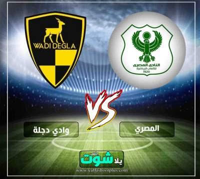 مشاهدة مباراة المصري ووادي دجلة